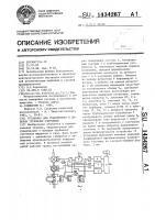 Патент 1434267 Установка для градуировки и поверки турбинных счетчиков