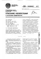 Патент 1646062 Рефлексный радиоприемник