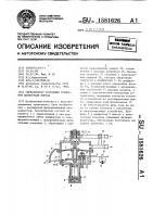 Патент 1581626 Сигнализатор состояния тормозной магистрали поезда
