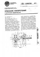 Патент 1248754 Устройство для подачи деталей из накопителя на обработку
