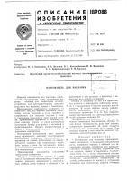 Патент 189088 Кантователь для наплавки