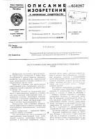 Патент 654287 Установка для приготовления известняковой муки