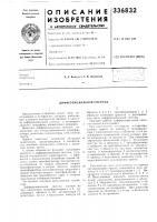 Патент 336832 Дифференциальная систед\а