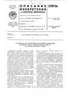 Патент 378736 Устройство для управления колесными тормозами ведущего моста транспортных средств на испытательном стенде