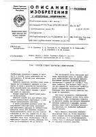 Патент 503686 Способ сушки покрытых электродов