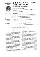 Патент 920069 Способ определения активности глюкоамилазы