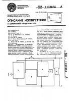 Патент 1133685 Абонентское устройство дуплексной связи