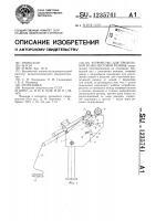 Патент 1235741 Устройство для продольной резки листовой резины