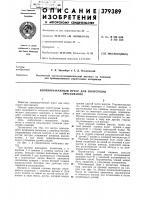 Патент 379389 Коленорычажный пресс для полусухого прессования