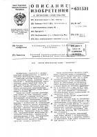 """Патент 631531 Способ производства водки """"пшеничная"""""""