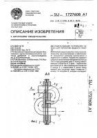 Патент 1727608 Измельчающее устройство насоса для перекачки жидкого навоза