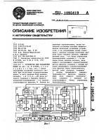 Патент 1095419 Устройство для подавления помех