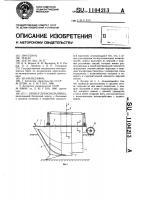 Патент 1104213 Бункер дреноукладчика