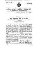 Патент 68892 Способ автоматической сварки под слоем флюса