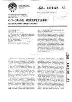 Патент 1516128 Устройство для тушения пожара с вертолета