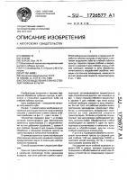 Патент 1726577 Способ выделения луба из стеблей лубяных культур