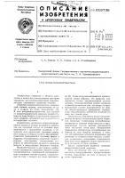 Патент 619758 Воздухоподогреватель