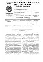 Патент 826188 Патент ссср  826188