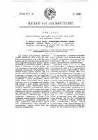 Патент 13646 Приспособление для спайки вставленных одна в другую трубчатых частей