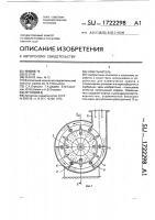 Патент 1722298 Измельчитель