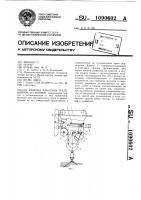 Патент 1090602 Каретка канатной трелевочной установки