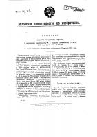 Патент 22183 Способ получения сафьяна