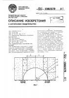Патент 1562379 Водопропускное сооружение под насыпью