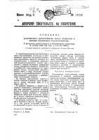Патент 37736 Уплотняющее приспособление между воздушным и водяным резервуаром гидро-аккумулятора