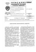 Патент 335547 Автоматический дозатор-смеситель жидкостей