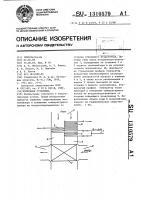 Патент 1310579 Котельная установка