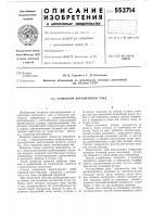 Патент 553714 Генератор переменного тока