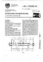 Патент 1727692 Установка для подачи листостебельных материалов