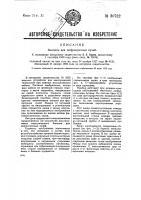 Патент 30722 Устройство для электрической телескопии