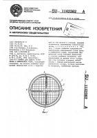 Патент 1142362 Прибор для замера углов крена и дифферента судна