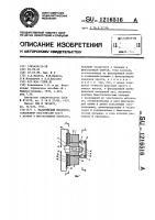 Патент 1216516 Мальтийский механизм