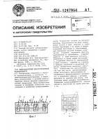 Патент 1247954 Малогабаритный многостержневой трансформатор