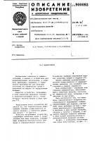 Патент 900093 Манипулятор