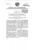 Патент 11862 Водогрейная печь
