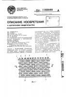 Патент 1166840 Роликовый сепаратор