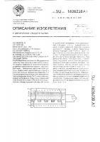 Патент 1626238 Многослойный противоослепляющий экран