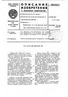 Патент 985031 Состав для жирования кож