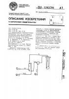 Патент 1243791 Способ очистки кислородсодержащих газов от микропримесей углеводородов и монооксида углерода