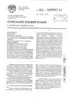 Патент 1659937 Способ сейсмической разведки