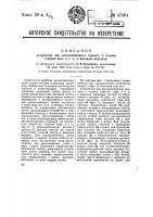Патент 47404 Устройство для автоматического прочеса и подачи стеблей льна и т.п. к мяльным машинам