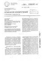 Патент 1705197 Устройство для ориентации передаточной тележки стеллажного крана-штабелера относительно межстеллажного прохода