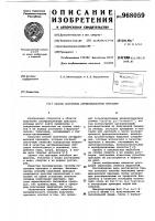 Патент 968059 Способ получения антифрикционной присадки