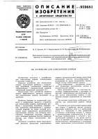 Патент 959681 Устройство для измельчения кормов