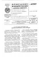 Патент 617097 Прессовый инструмент для гидроэкструдирования полых профилей