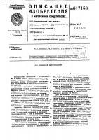 Патент 817158 Прицепной дреноукладчик