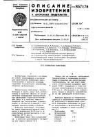 Патент 857178 Полимерная композиция